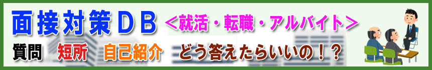面接対策DB@就活・転職・アルバイト
