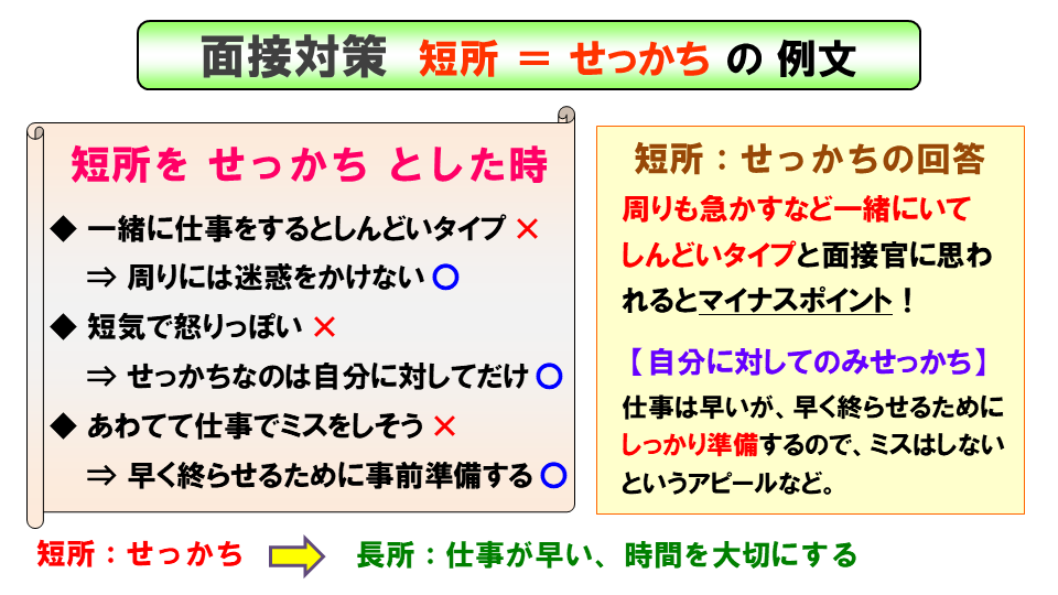 面接の質問:短所の回答例【せっかち】例文